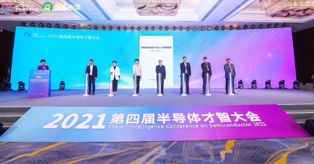 安博五度参与编制的《中国集成电路产业人才发展报告》隆重发布