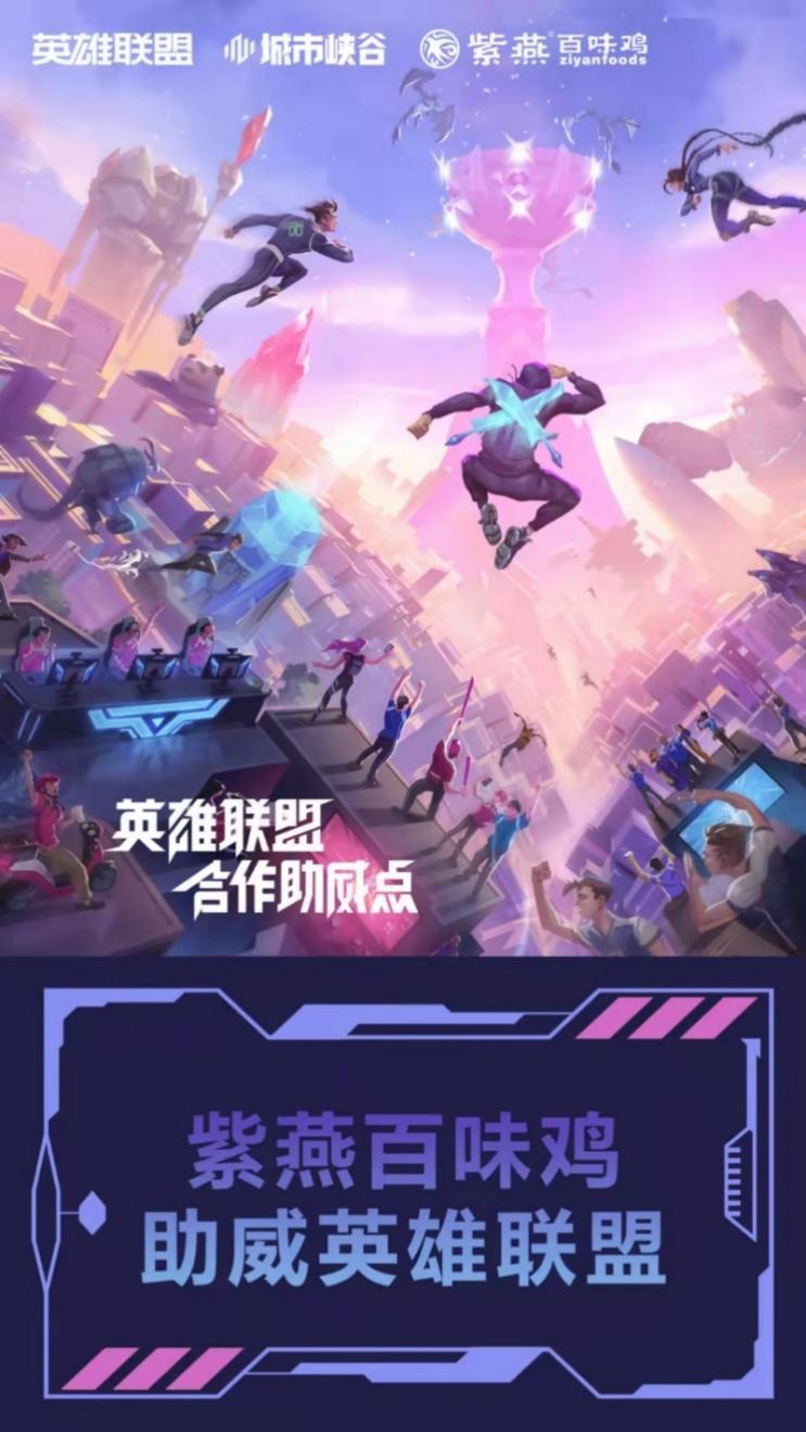 紫燕百味鸡助威英雄联盟,观赛外卖套餐部分城市已上线!